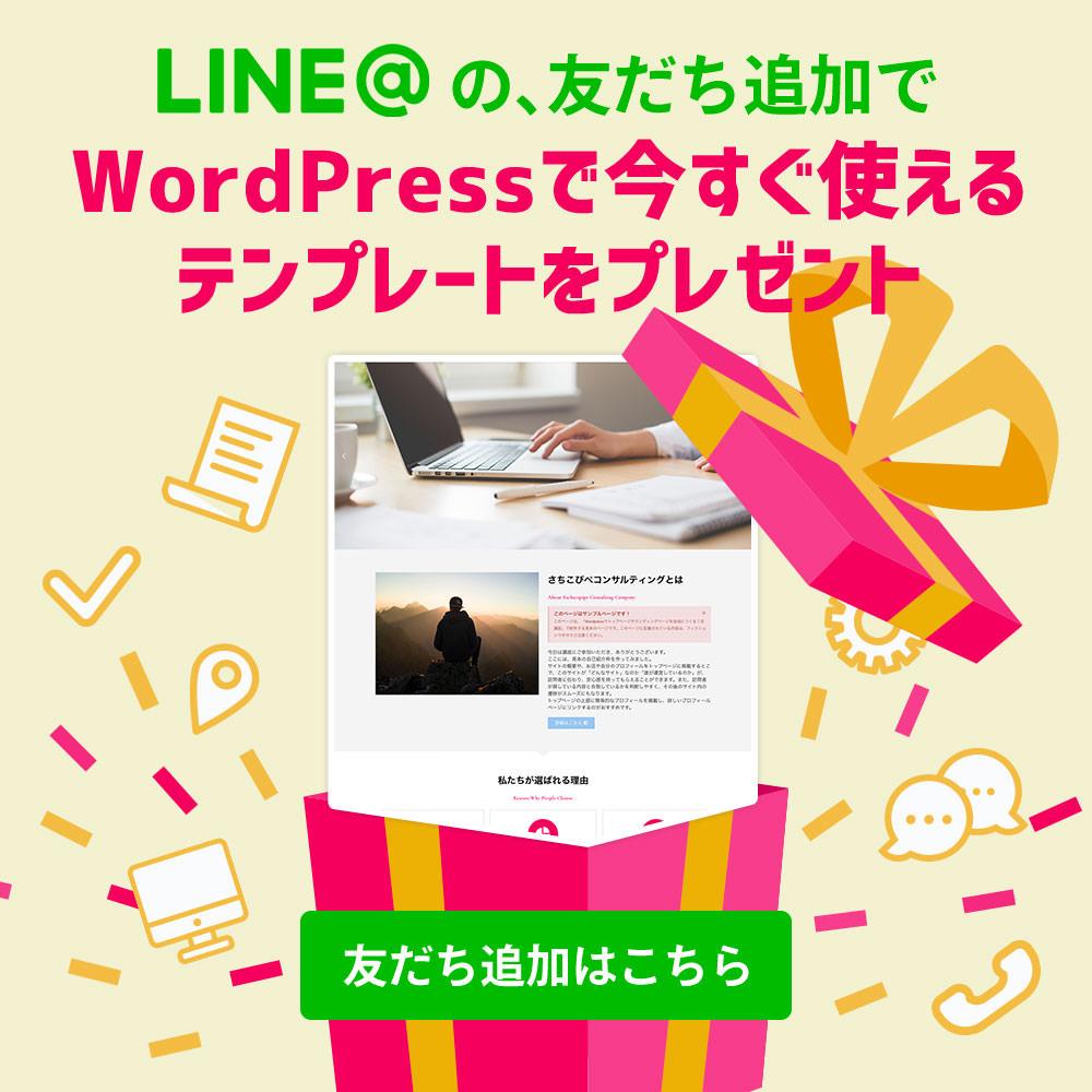 LINE@の友だち追加で、WordPressで今すぐ使えるテンプレートをプレゼント